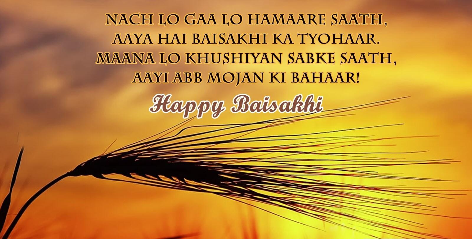 happy baisakhi 2017 SMS