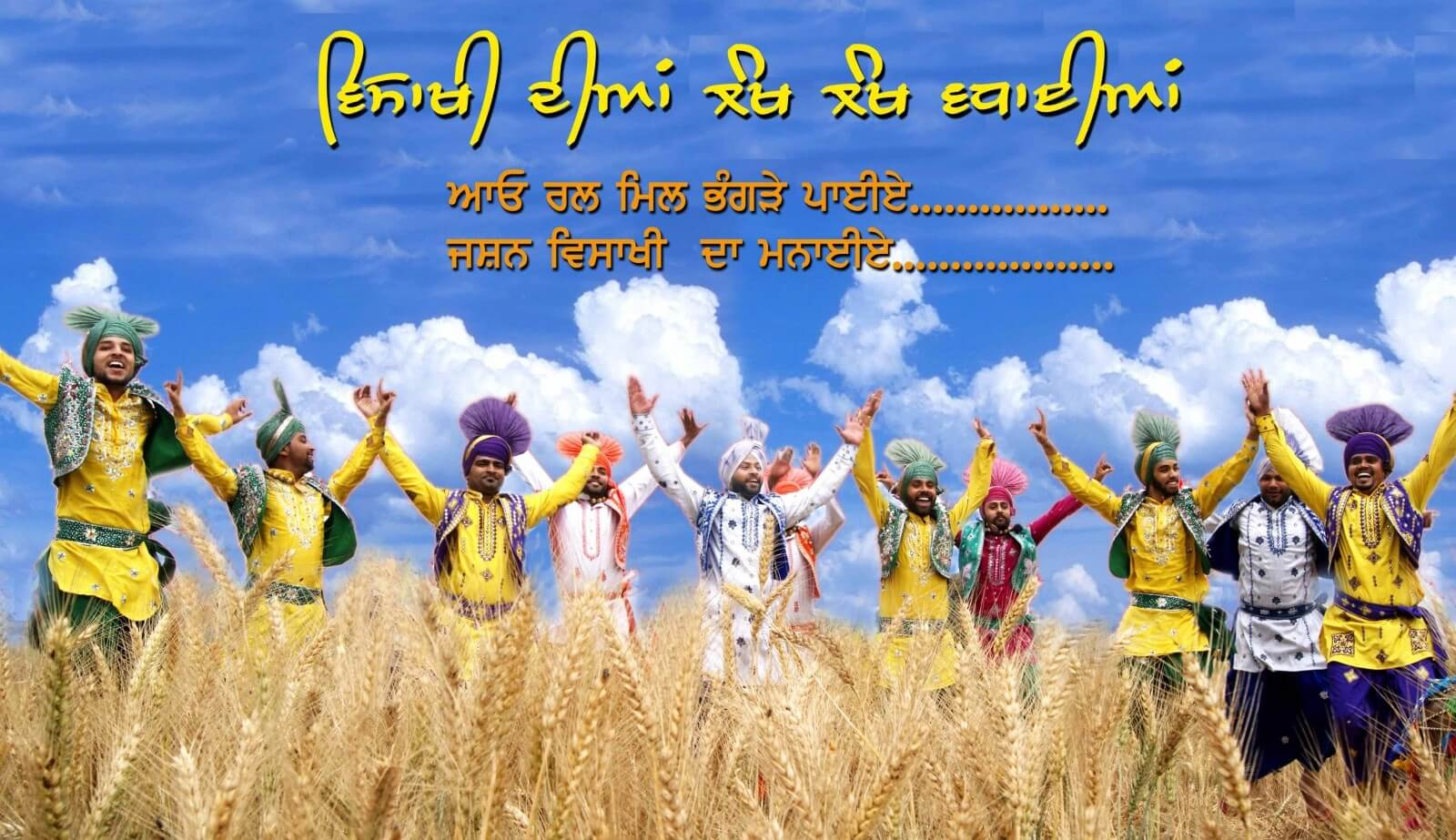 happy baisakhi 2017 greetings