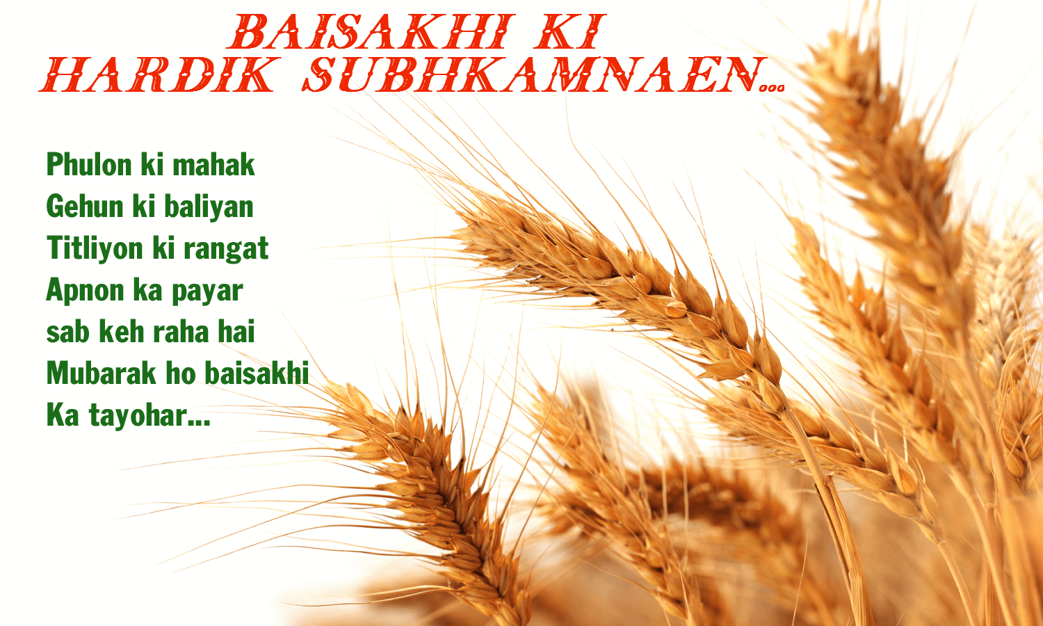 happy baisakhi 2017 khalsa panth