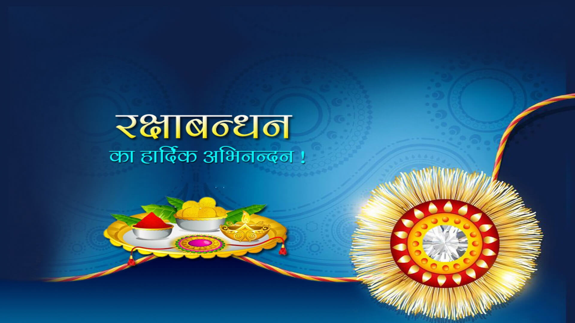 happy Raksha Bandhan images wallpapers quotes in hindi
