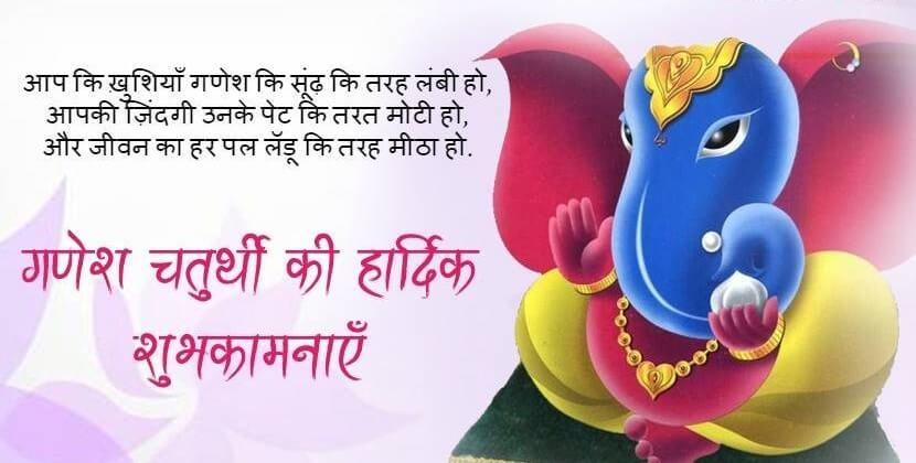happy ganesh chaturthi wishes images wallpapers with quotes hindi