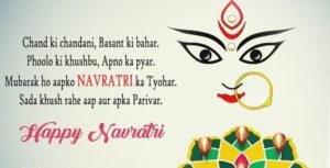 happy navratri poetry in hindi