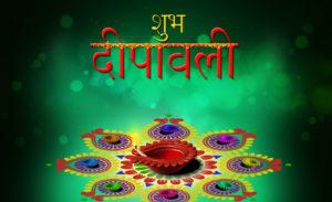 subh diwali 2018 greeting