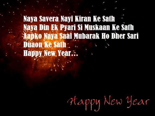 Happy New Year message in hindi greeting card image