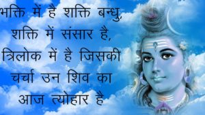 Happy Shivaratri Wallpapers wishes greeting