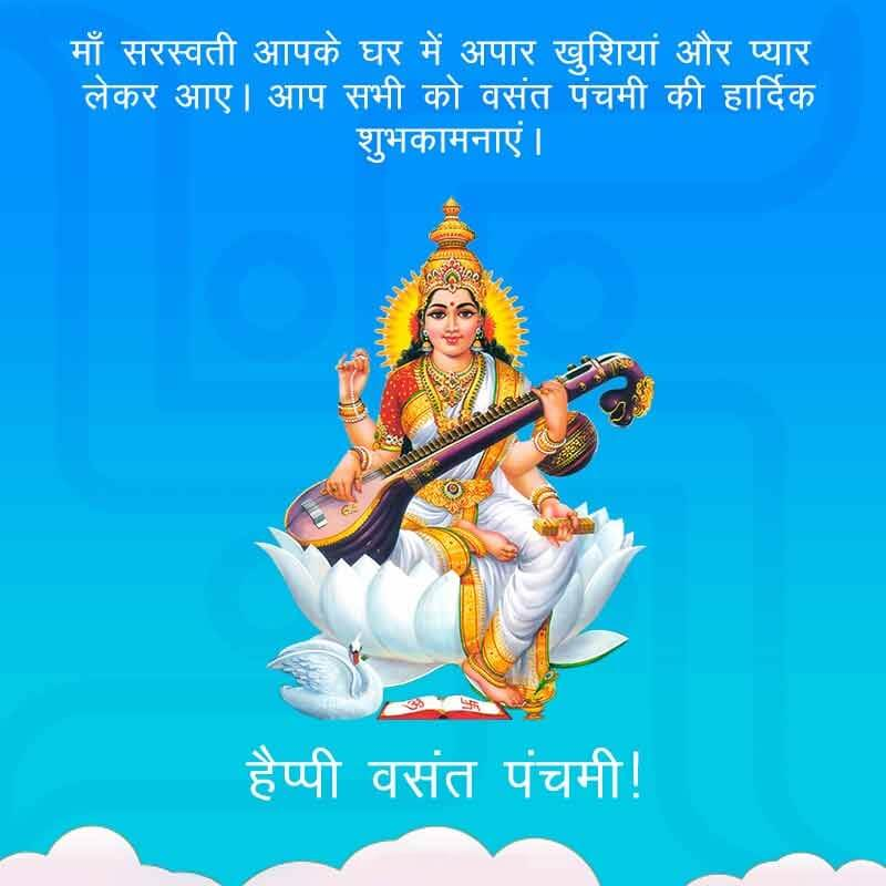 Happy Basant Panchami Wishes Blue