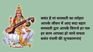 Happy Basant Panchami Wishes Hindi