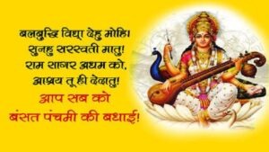 Happy Basant Panchami Wishes Messages