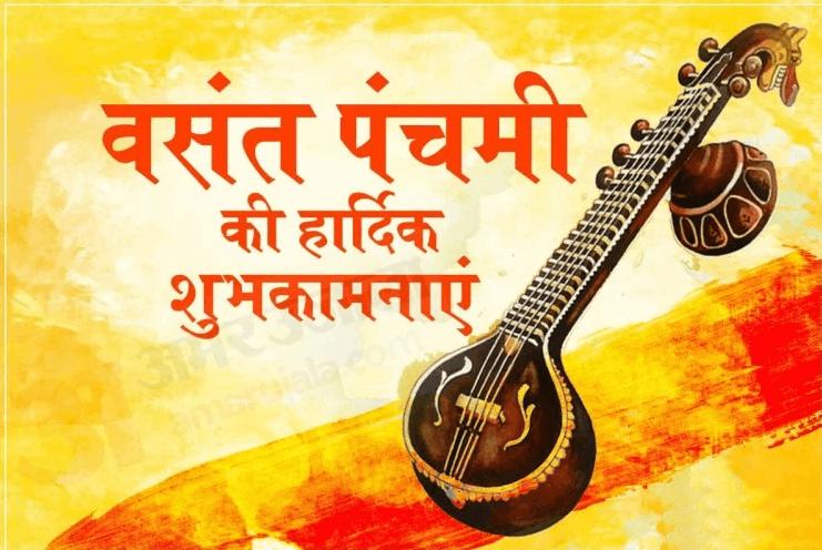 Happy Basant Panchami Wishes Sitar