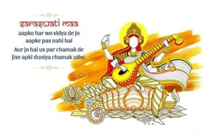 Happy Basant Panchami Wishes SMS