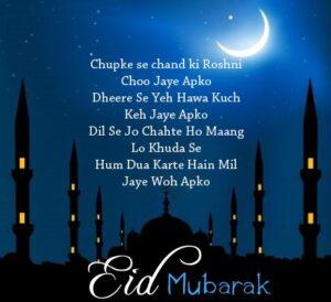 Eid Mubarak Wishes Dark
