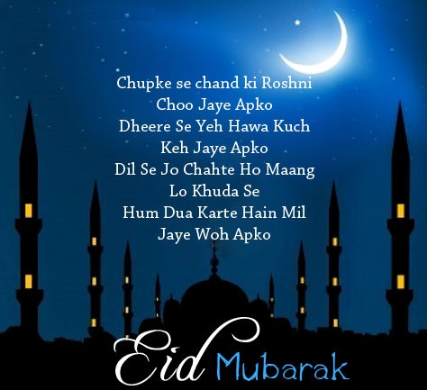 Eid Mubarak Wishes Dark